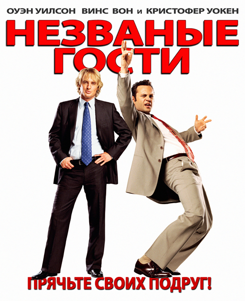 Незваные гости / Wedding Crashers (2005/BDRip/HDRip) + AVC