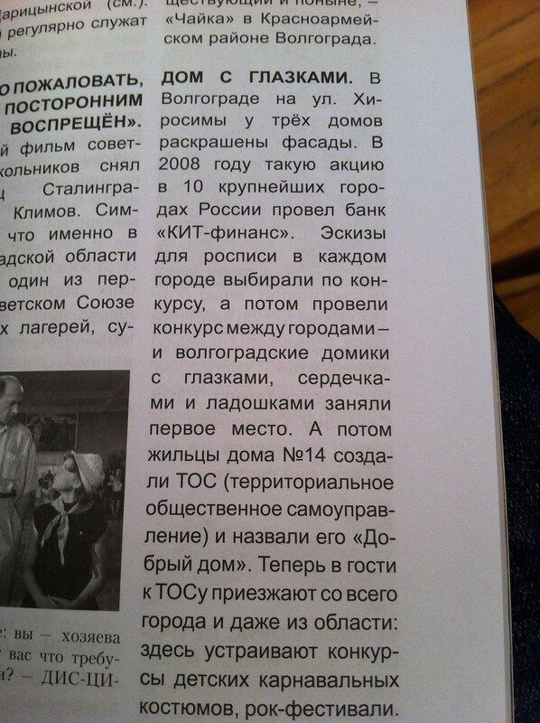 Презентация книги Анны Степновой