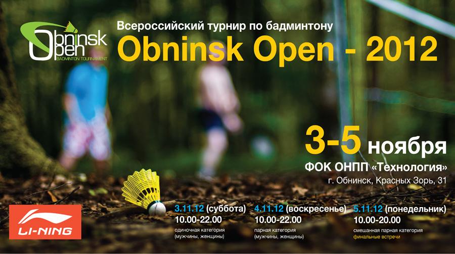 Obninsk Open - 2012. 3-5 ноября. Бадминтон