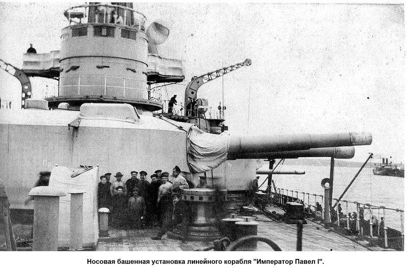 Носовая башенная установка линейного корабля «Император Павел I»