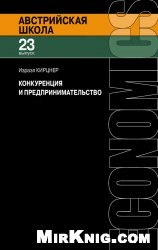 Книга Конкуренция и предпринимательство