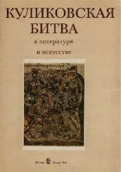 Куликовская битва в литературе и искусстве