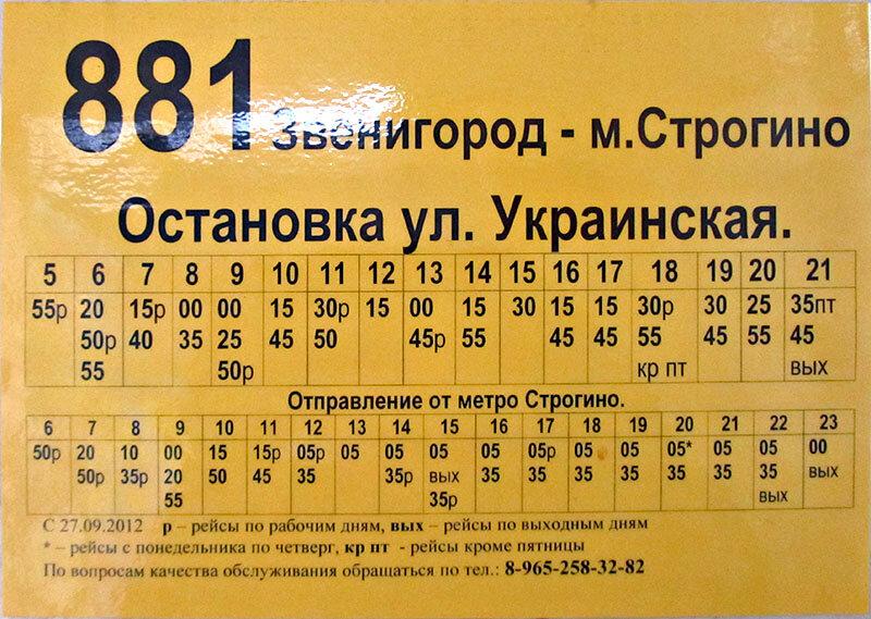 Расписание автобусов в городе павловский посад