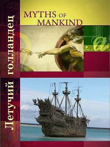 Мифы человечества. Летучий голландец / Myths of Mankind. The Flying Dutchman (2006/SATRip)