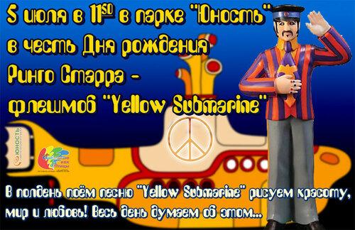 "Флеш-моб ""Yellow Submarine"""