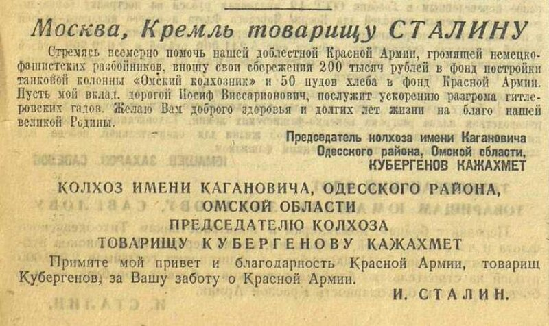 Москва. Кремль. Сталину...