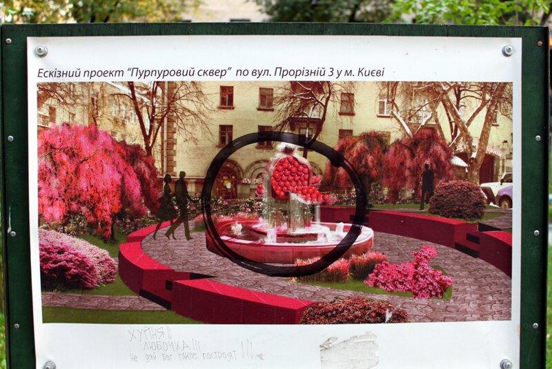 Проект Пурпурного сквера на Прорезной