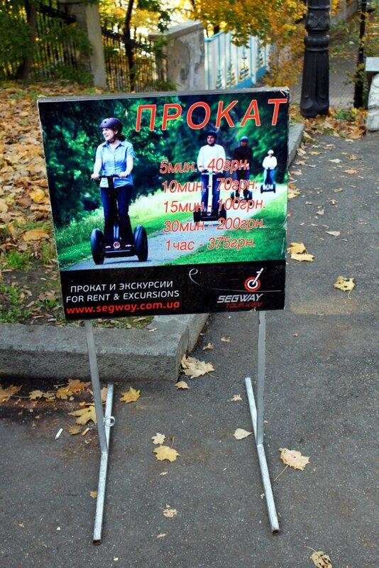 Пункт проката в Мариинском парке