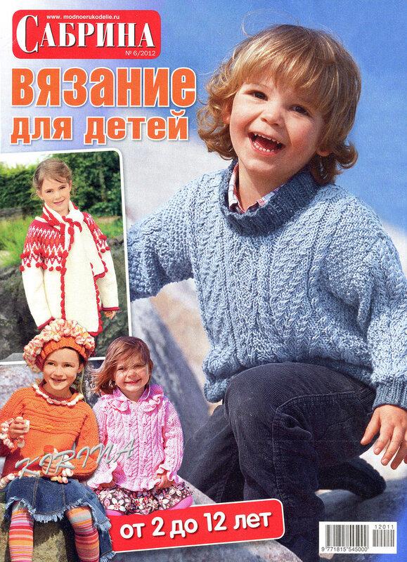 Журнал по вязанию представляет коллекцию теплой, практичной и удобной одежды для детей в возрасте от 2 до 12 лет.