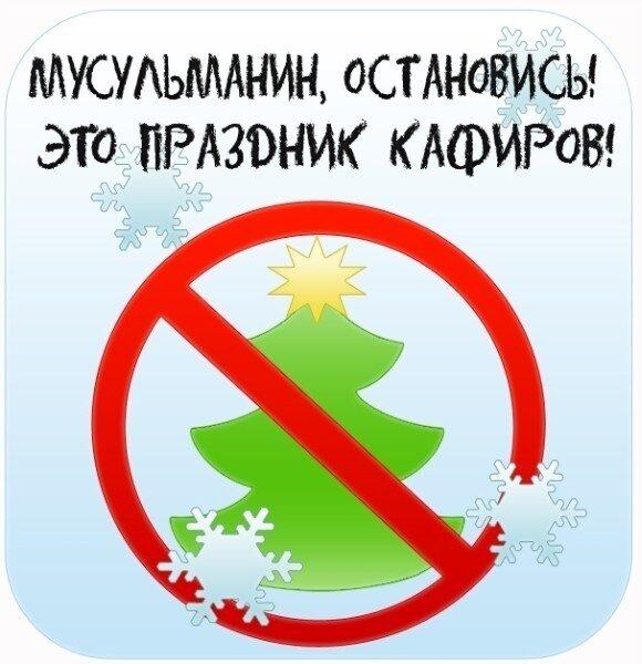 Мусульманин новый год не празднуй