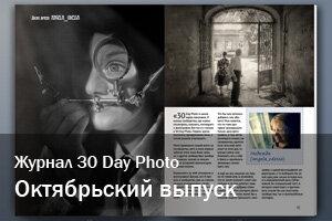 30 Day Photo || октябрьский журнал