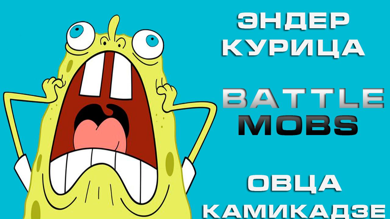 [1.3.2] BattleMobs - Бомбардировка овцой!