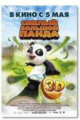 Мультфильм Смелый большой панда смотреть онлайн