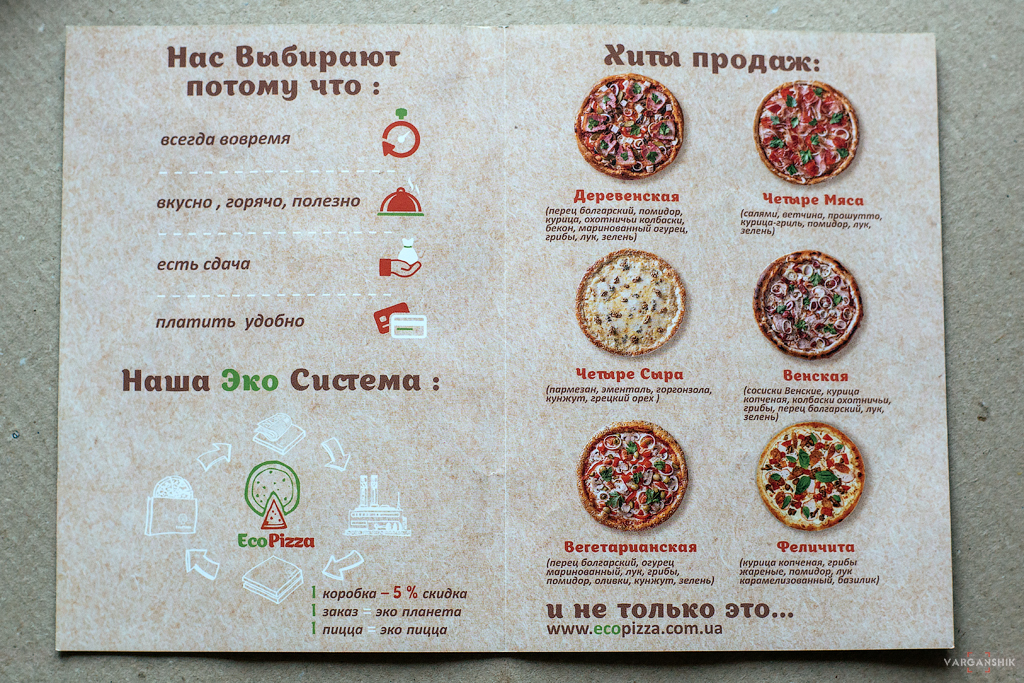 EcoPizza хит продаж