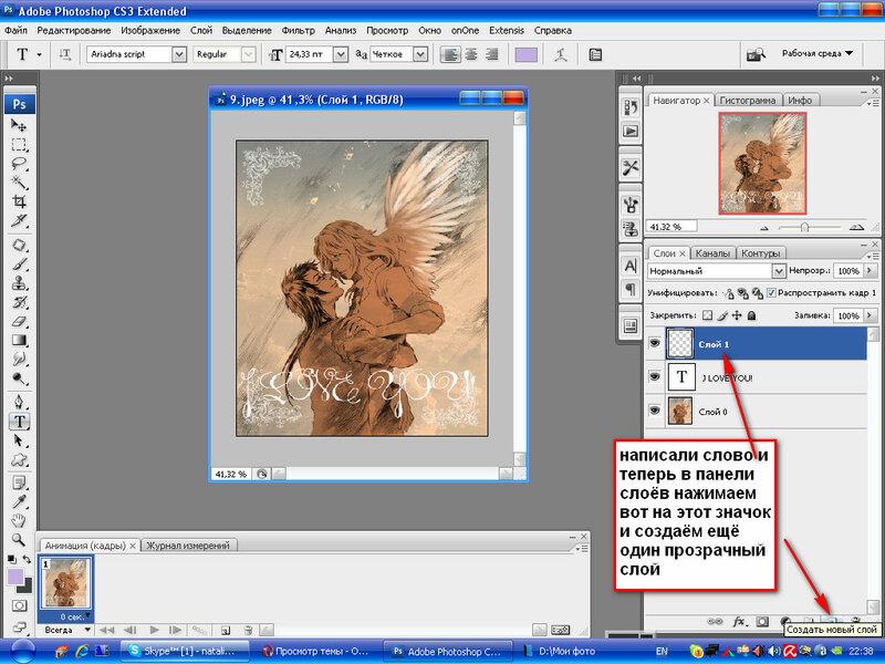 Прикольные, как в фотошопе сделать анимационную открытку