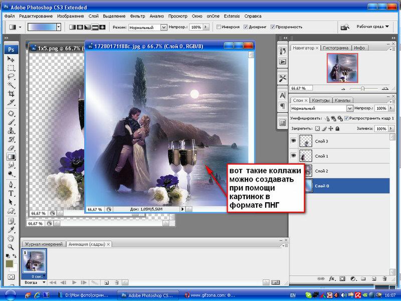 Как сделать, сделать анимацию открыток в фотошопе