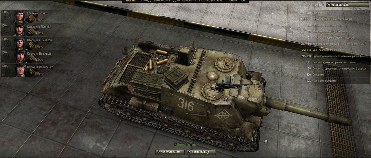 how to get world of tanks siqnature