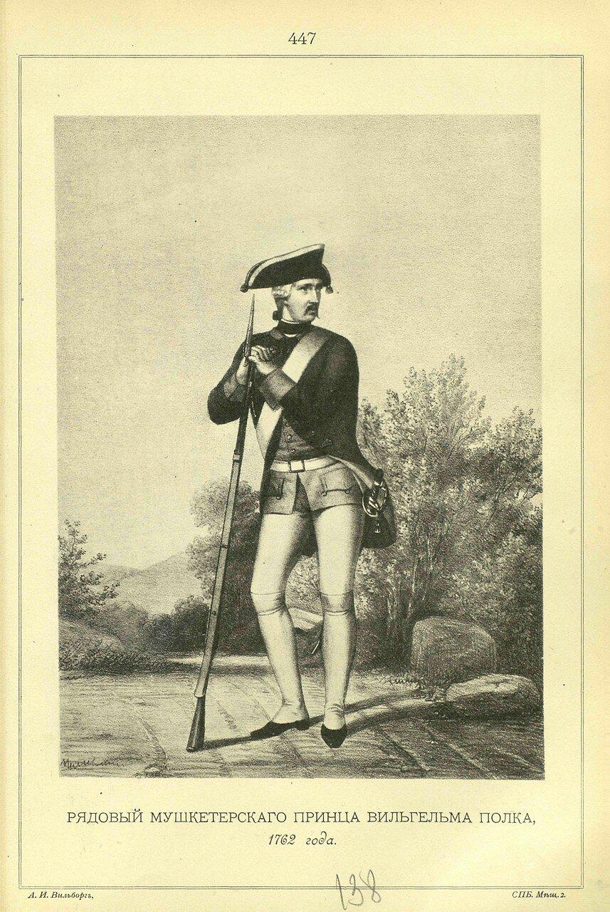 447. РЯДОВОЙ Мушкетерского Принца Вильгельма полка, 1762 года.