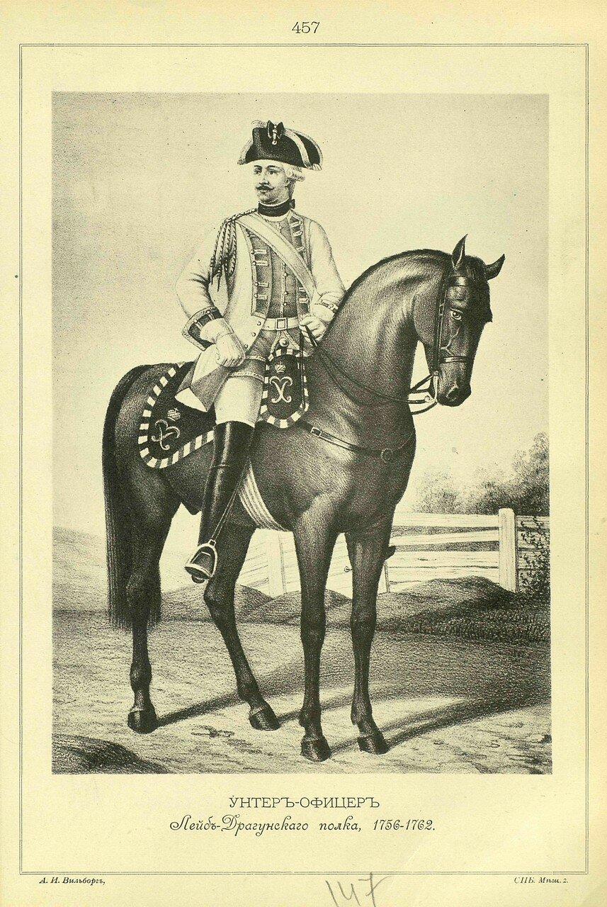 457. УНТЕР-ОФИЦЕР Лейб-Драгунского полка, 1756-1762.
