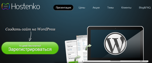 Создать сайт WordPress