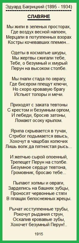 Багрицкий,Славянеj