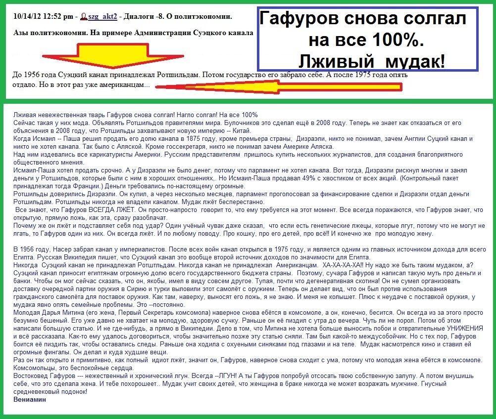 Гафуров-дурак,, Суэцкий канал, Пизда Митиной, Мудак