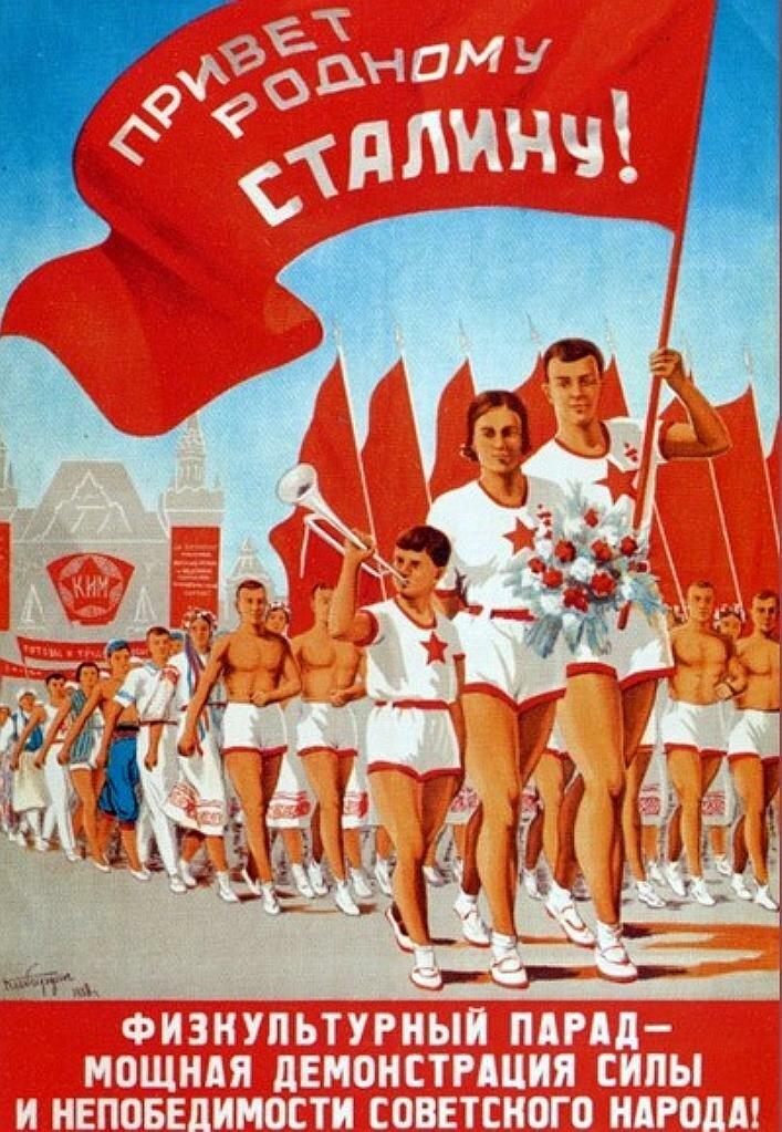 Физкультурный парад - мощная демонстрация силы...!_1938_.Кибардин Г.