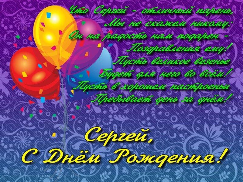 Поздравление в стихах ко дню рождения сергей 169