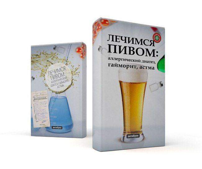 самые интересные современные книги - лечимся пивом