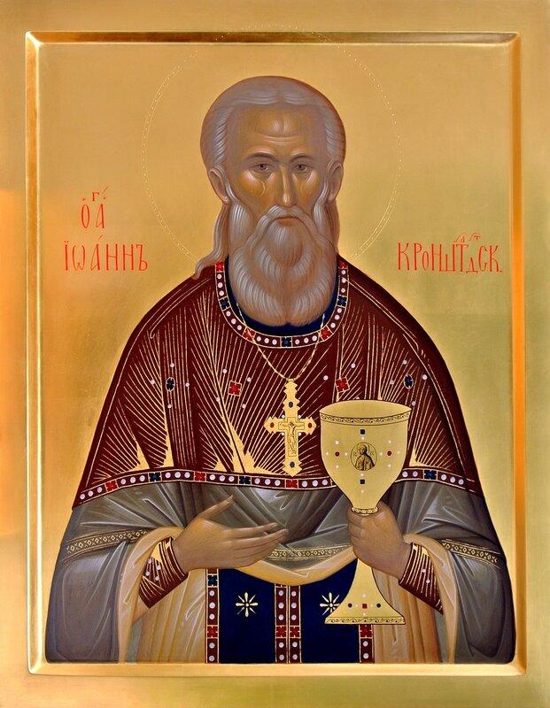 Святой Праведный Иоанн Кронштадтский.