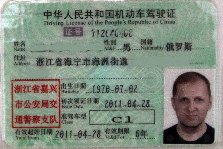 Китайское водительское удостоверение
