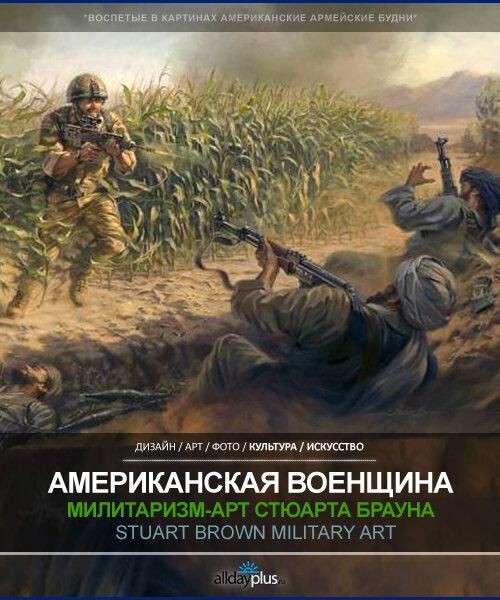 Американская военщина. Картины Стюарда Брауна из галереи ЦРУ и Пентагона.