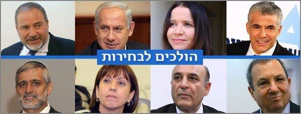 Израиль: выборы 2013 год