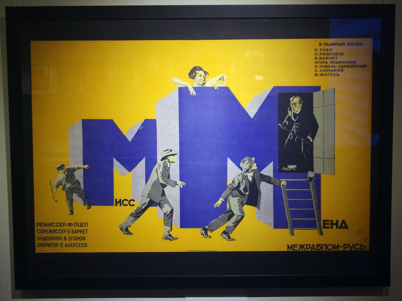Владимир Михайлович Каабак. Плакат к фильму «Мисс Менд»