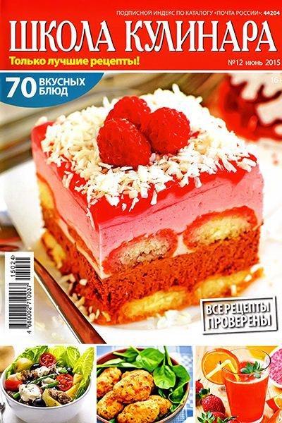 Газета: Школа кулинара №12 (июнь 2015)