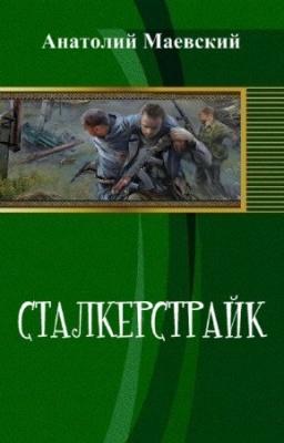 Книга Маевский Анатолий - Сталкерстрайк