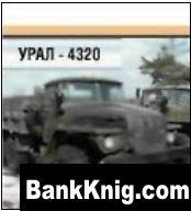 Книга Автомобили КаМАЗ-5320 и Урал-4320