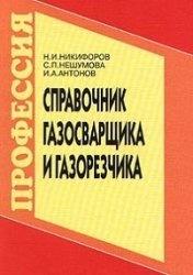 Аудиокнига Справочник газосварщика и газорезчика