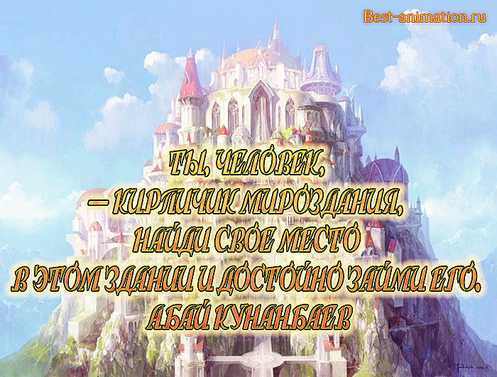 Цитаты великих людей - Величие и ничтожество человека - Ты, человек, — кирпичик мироздания...