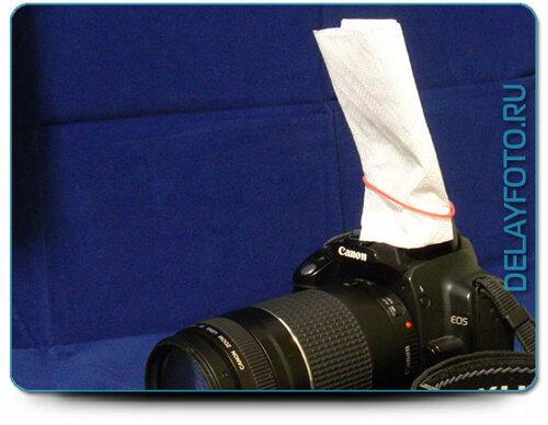 Эффективное использование встроенной фотовспышки-используем салфетку