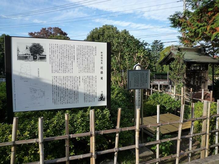 Место рождения Кондо Исами
