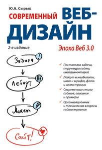 Книга Современный веб-дизайн. Эпоха Веб 3.0 Сырых Юлия