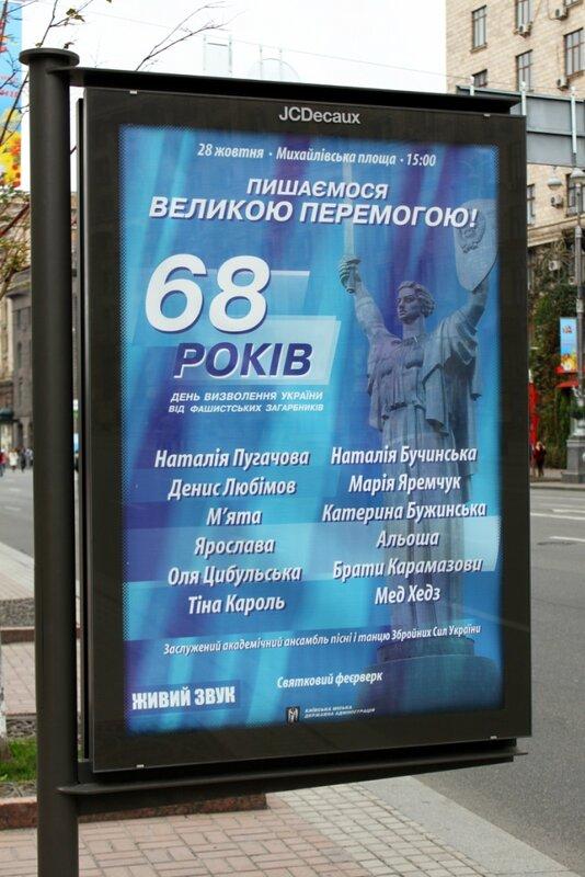 Анонс концерта на Михайловской площади