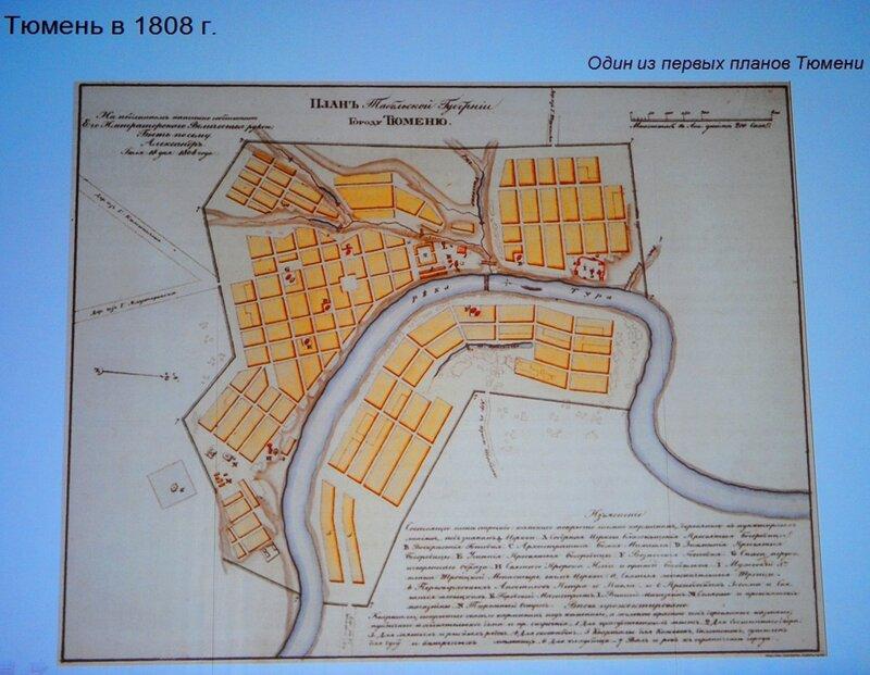 Генеральный план городского округа.  Схема планировочных районов города - Тюмень 1800 г.