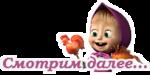 Кнопочки-переходы Morskaja (Маришка)