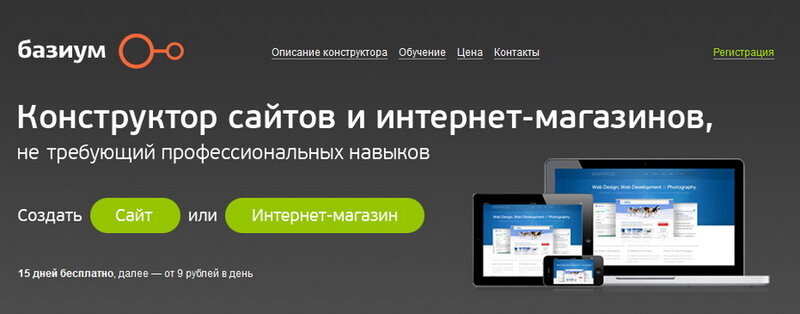 Создать сайт интернет магазин недорого