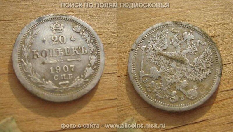 20 копеек 1907 год СПБ ЭБ - Николай II
