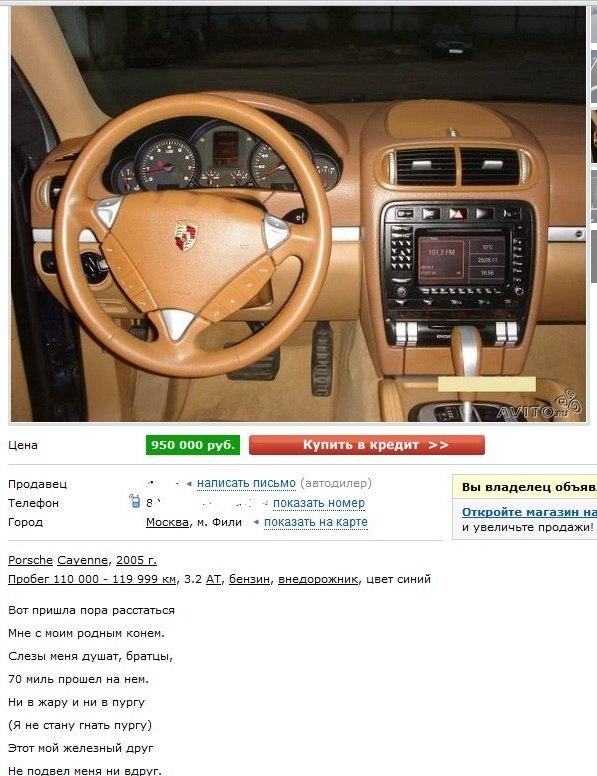 Чувак продает Porsche Cayenne