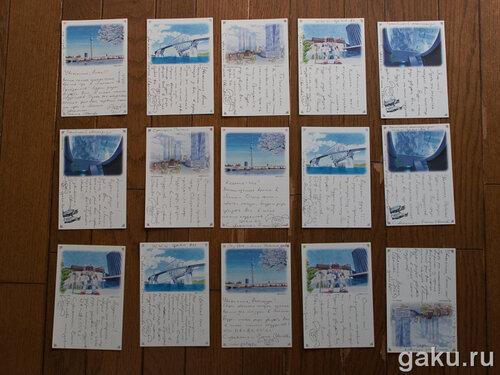 Как отправить открытку из японии в россию 77