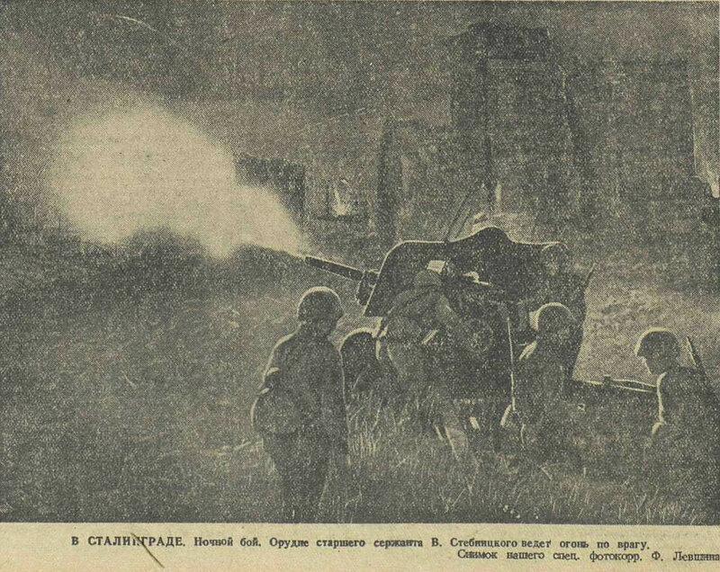 «Красная звезда», 21 октября 1942 года, Сталинградская битва, сталинградская наука, битва за Сталинград